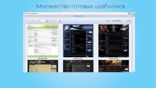 Конструктор сайтов - 2011: создаем бизнес-сайт за 10 минут!