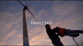 [包車兒童攝影] 台中親子拍攝/高美濕地/彩虹村/中科落羽松/台中包車旅遊/小巴老師攝影