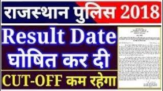 Rajasthan Police Result 2018 || Rajasthan Police cut off 2018 || rajasthan police answer key 2018