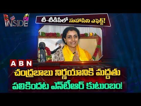 Reasons Behind Chandrababu Giving MLA Ticket To Nandamuri Suhasini  Kukatpally | inside