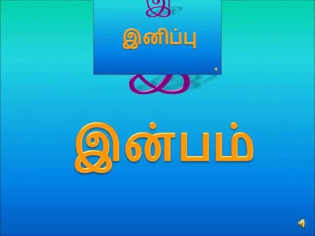 தமிழ் வார்த்தைகள்-இ /தமிழ் சொற்கள்--இ /Tamil Words/Uyir Eluththukkal words