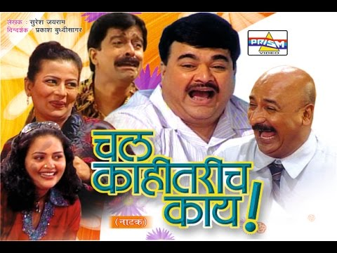 ऑल लाईन क्लिअर मराठी नाटक   All Line Clear - Suspense Comedy Marathi Drama with Subtitles from YouTube · Duration:  2 hours 43 minutes 7 seconds