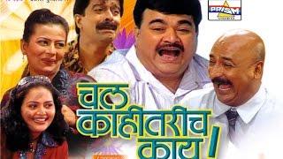 Chal Kahitarich Kay - Marathi Comedy Natak