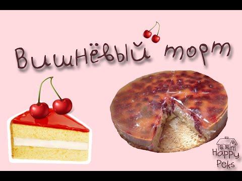 Торт из вишни