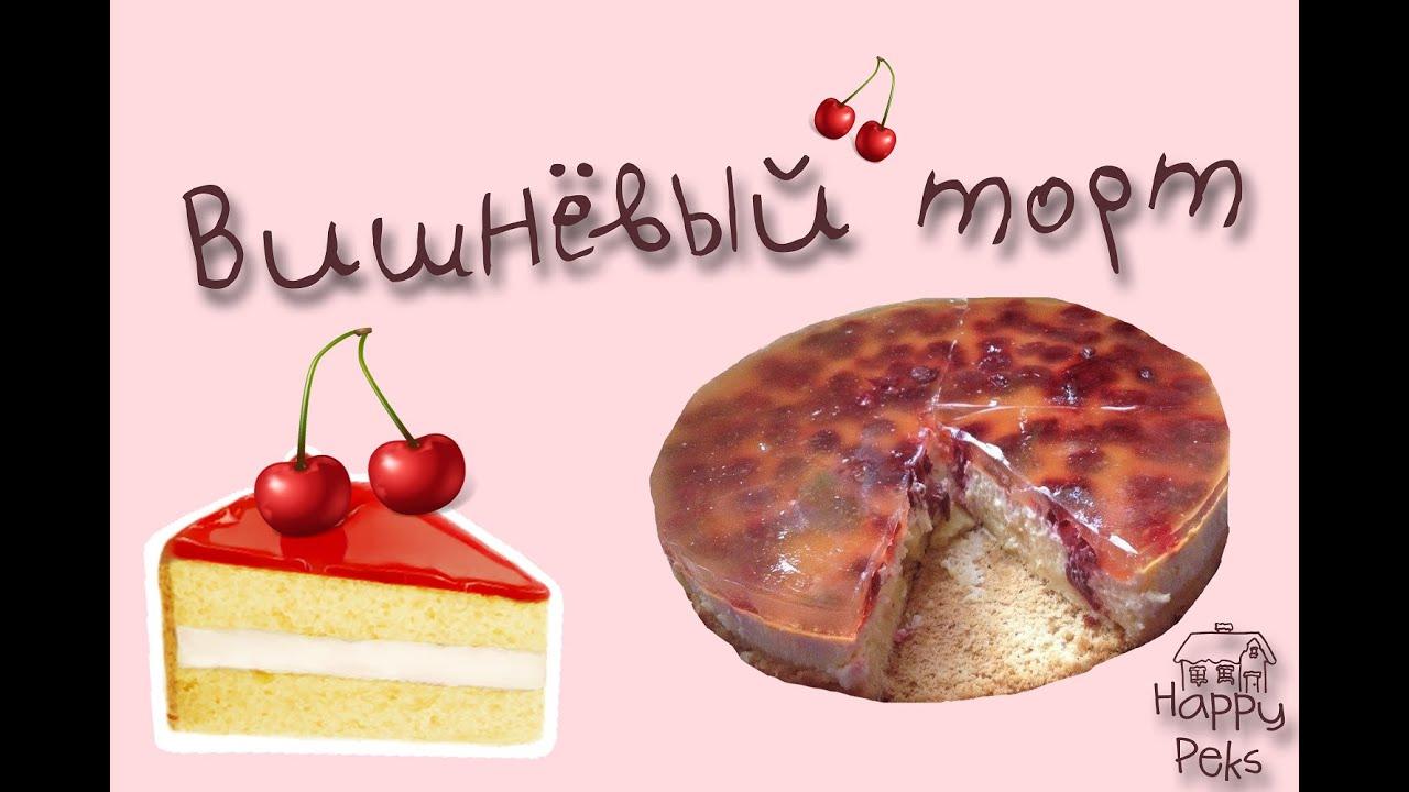 Рецепт: Торт с Вишней, Сливочным Кремом и Желе|кулинарный рецепт анастасии скрипкиной