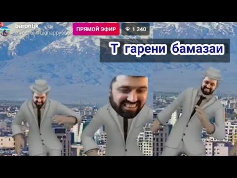 БАРОН  - Instagram клип т гарени бамазаи