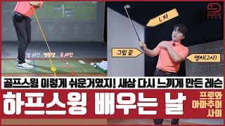 하프스윙 기초레슨 | 골프초보를 위한 레슨이지만 90타이상 치는 분들도 같이하면 좋은 골프스윙 연습방법 [초보골프레슨] mongu golf