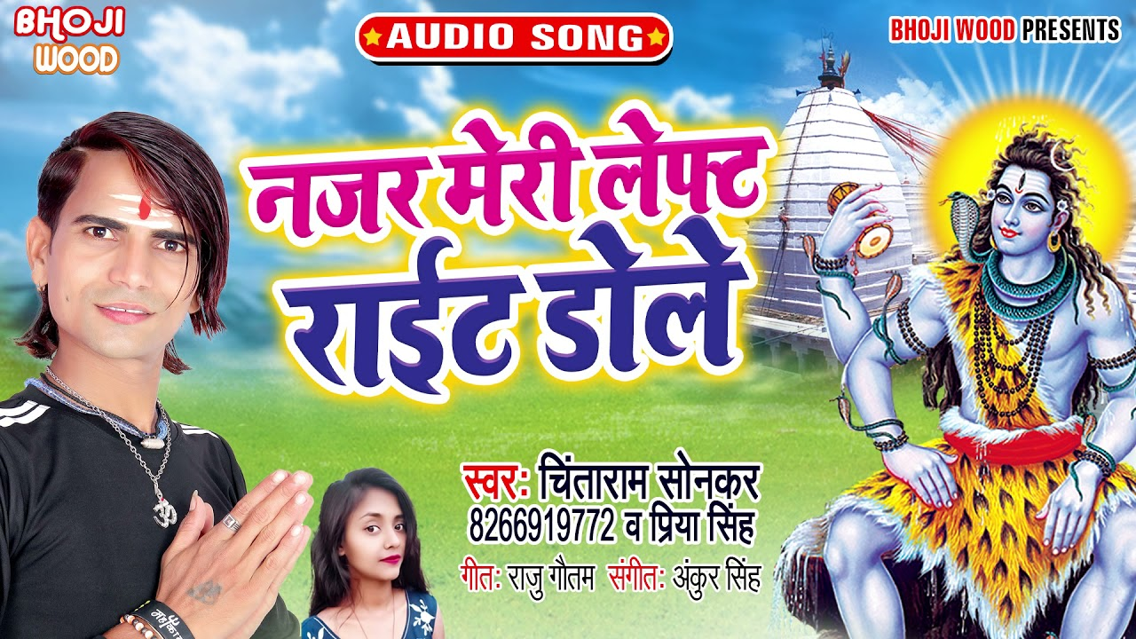 नजर मेरी लेफ्ट राइट डोले | Chintaram Sonkar ,Priya Singh | Superhit Bhojpuri Kanwar Geet 2021