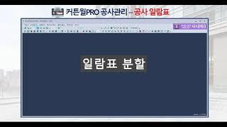 [커튼월Pro] (주)하이컴텍 커튼월 공사 견적 및 물…