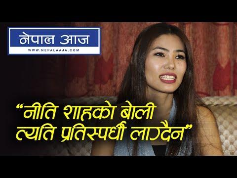 Anita Limbu talks about Miss Nepal   'नीति शाहको बोली त्यति प्रतिस्पर्धी लाग्दैन'   Nepal Aaja