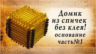 делаем домик из спичек - основание, часть первая(Подробное описание технологии сборки основания для большинства поделок из спичек, таких как: домик, кубик,..., 2011-08-18T07:23:30.000Z)