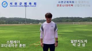 스텝레더(축구) 박규삼 지도자
