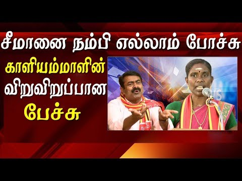 Naam tamilar Katchi kaliammal speech Tamil news latest Tamil news Tamil news live   Naam tamilar Katchi not Chennai candidate kaliammal sad the next target for hydrocarbon project has shifted from Delta region to coastal area, while speaking at her campaign meeting yesterday kaliammal said that the hydrocarbon project to be explored in the sea has been sanctioned by government of India and the Chennai coastal region like kasimedu and the fisherman life if in Tamil Nadu coastal area will be  will get affected if the hydrocarbon project begins  in the sea area here is the full speech of Kali Amman of Naam tamilar Katchi  ntk, naam tamilar katchi, naam tamilar kaliammal,naam tamilar kaliammal speech,  for tamil news today news in tamil tamil news live latest tamil news tamil #tamilnewslive sun tv news sun news live sun news   Please Subscribe to red pix 24x7 https://goo.gl/bzRyDm  #tamilnewslive sun tv news sun news live sun news