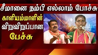 Naam tamilar Katchi kaliammal speech Tamil news latest Tamil news Tamil news live