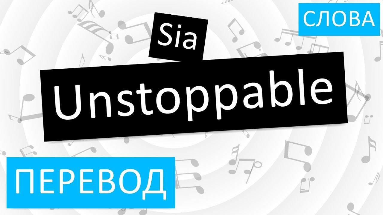 Sia - Unstoppable Перевод песни на русский Текст Слова - YouTube