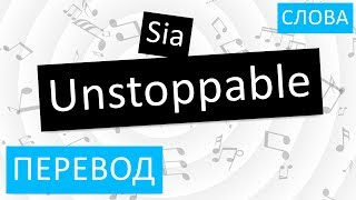 Скачать Sia Unstoppable Перевод песни на русский Текст Слова