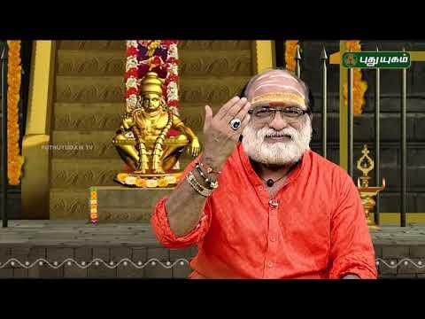 Ayyappan Story by Veeramani Raju | ஐயப்பன் கதைகள் | வீரமணிராஜு | Story 4 | Veeramani Raju