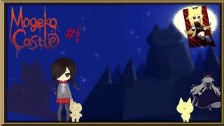 Mogeko Castle #1 [Коты извращенцы! ]