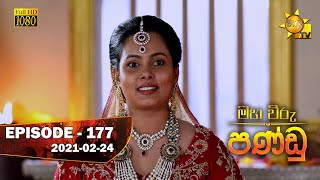 Maha Viru Pandu | Episode 177 | 2021-02-24 Thumbnail
