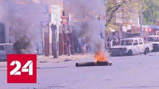 В ЮАР продолжаются массовые беспорядки - Россия 24