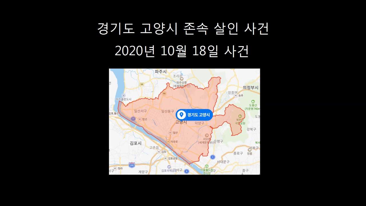 대한민국 사건사고 - 경기도 고양시 존속 살인 사건 (2020년 10월 18일)