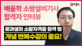 [소방설비기사 실기 합격수기★] 2020년 통합 1,2…