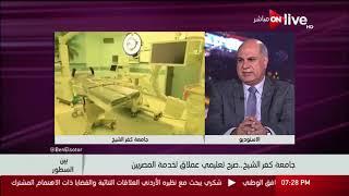 رئيس جامعة كفر الشيخ: تم عمل فحص شامل على جميع طلاب الجامعة وتحليل لفيروس سي للعام الثالث بالمجان