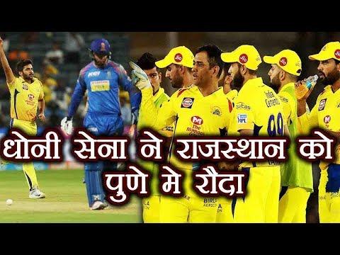 IPL 2018 : CSK defeats Rajasthan Royals, Match Analysis   वनइंडिया हिंदी
