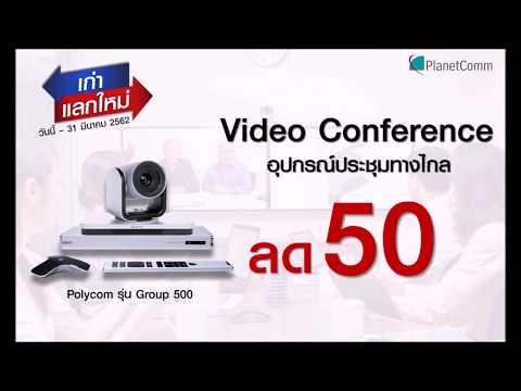 โปรโมชั่น  เก่าแลกใหม่ + ส่วนลด 50% อุปกรณ์ประชุมทางไกล (video Conference) Polycom Group 500