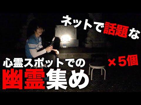 [閲覧注意]心霊スポットで幽霊集める方法を5個やったら幽霊何体連れて帰れるの?