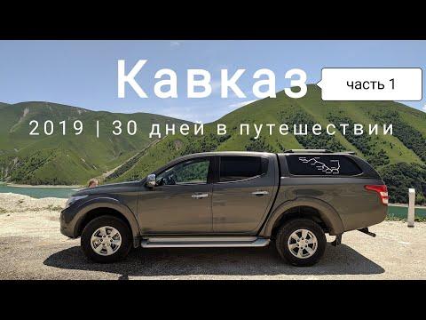 Кавказ 2019 часть 1 или путешествие по югу России