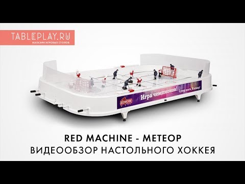 «Red Machine - Метеор» Обзор настольного хоккея. Магазин TablePlay.ru