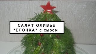 """Салат Оливье Новогодний рецепт """"Елочка"""" с сыром"""