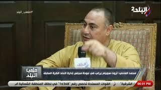 ملعب البلد - محمد الماحى: ثروت سويلم يرغب في عودة مجلس ادارة اتحاد الكرة السابق