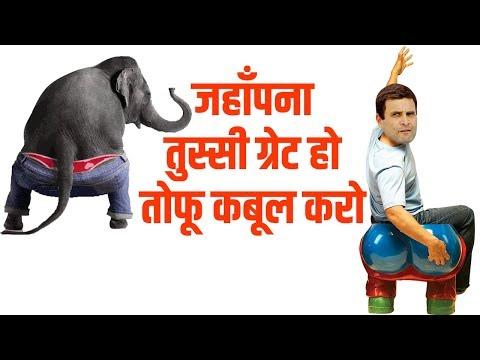 Bhai Bhai song ft. Rahul Gandhi   3 Idiot