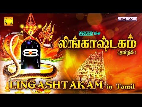 லிங்காஷ்டகம் தமிழில் | Lingashtakam | Lord Shiva Shlokas