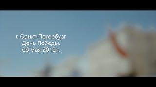 Смотреть видео г. Санкт-Петербург. День Победы. 09 мая 2019 г. онлайн
