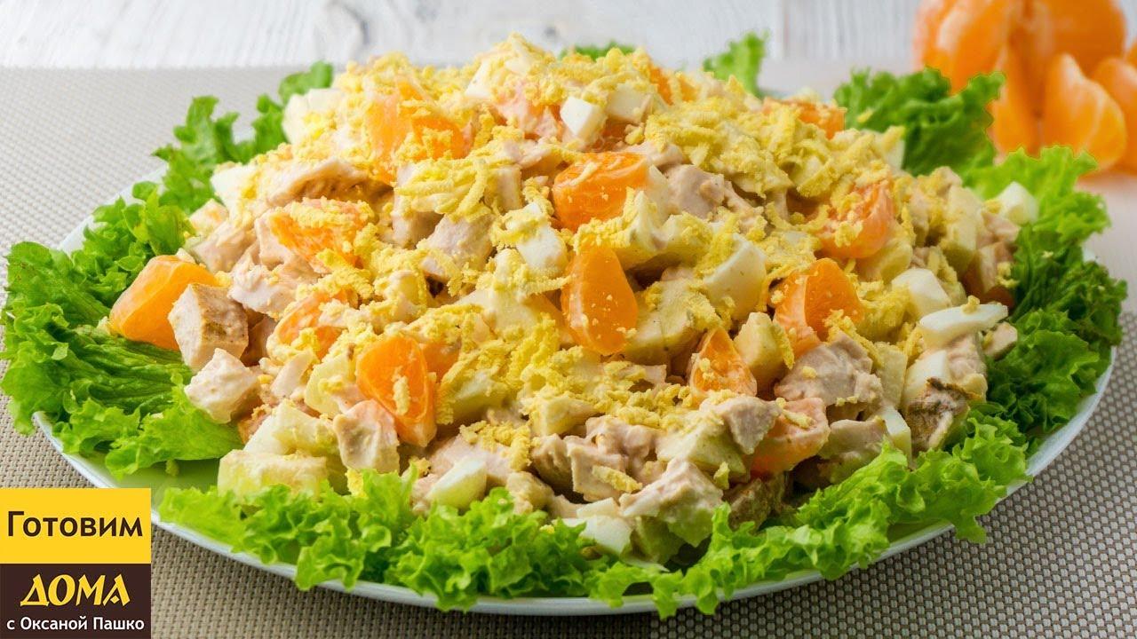 Изумительно Вкусный Салат с Мандаринами и Курицей|салаты быстро и вкусно рецепты с фото
