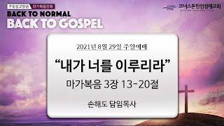 """""""내가 너를 이루리라""""   마가복음 3장 13-20절   코너스톤   주일예배 (2021/8/29)"""