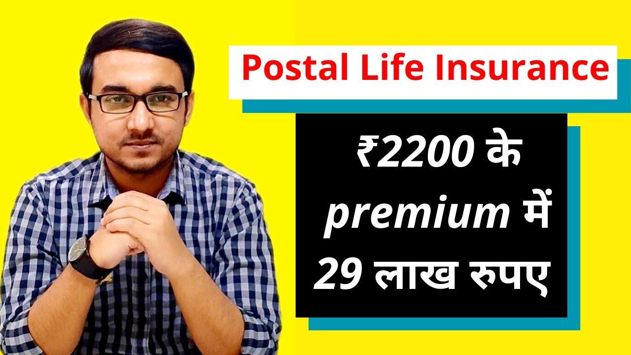Download सबसे अच्छा और सस्ता  Life Insurance | Postal Life Insurance | Post Office Schemes