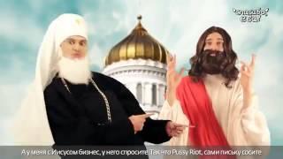 Спасибо, Ева! - Великая рэп-битва - Патриарх Кирил - pussy