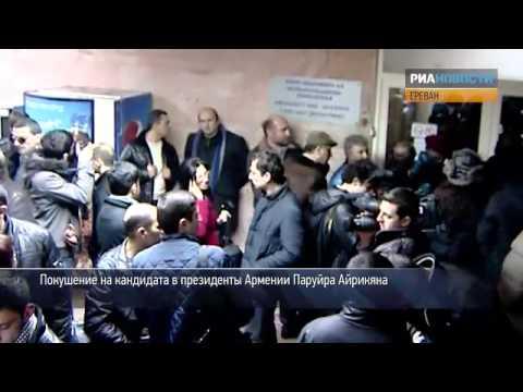 Покушение на кандидата в президенты Армении