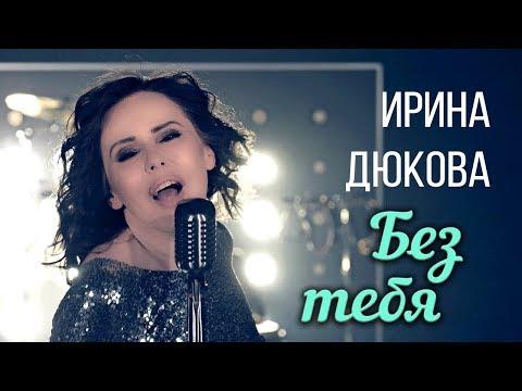 Ирина Дюкова  - Без тебя (Official Video 2018)