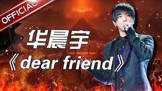 【单曲纯享】《Dear friend》-华晨宇 《天籁之战》第6期【东方卫视官方高清】