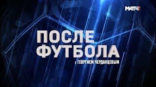 «После футбола с Георгием Черданцевым»: 14-й тур РПЛ