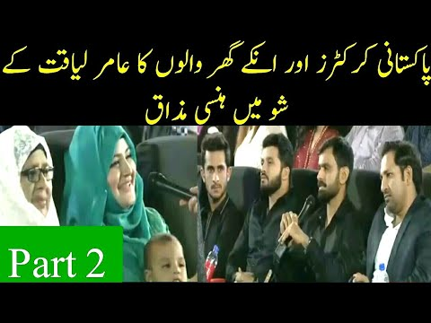 Pakistani Cricketers in Amir Liaqat Game Show Aisay Chalay Ga on 1st July 2017 Part 2