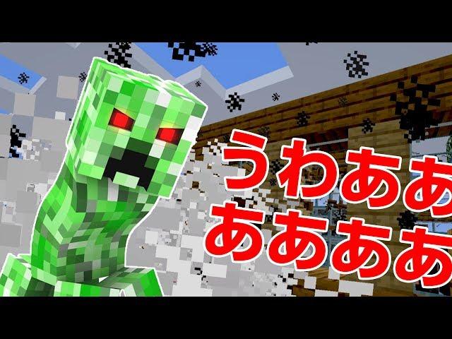 絶叫!マインクラフトで家が大爆発して大変なことに... - Minecraft Part8