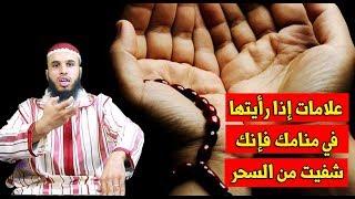 أربع علامات تدل على شفاءك بإذن الله مع الراقي أحمد السوسي