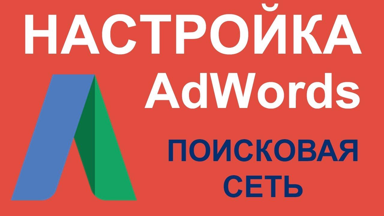 Как сделать рекламу в google adwords