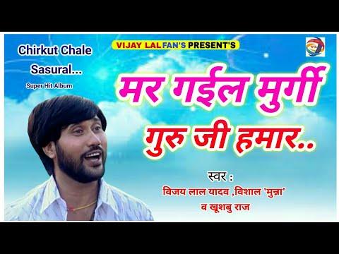 HD VIDEO / मर गईल मुर्गी गुरु जी हमार कलिहा / Mar Gail Murgi Guru Ji Humar/ Singer - Vijay lal Yadav